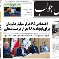 2864 200x200 - صفحه اول روزنامههای گیلان پنجشنبه ۲۶ اردیبهشت ۱۳۹۸