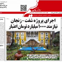 o f3451da7 200x200 - صفحه اول روزنامههای گیلان پنجشنبه ۲۶ اردیبهشت ۱۳۹۸