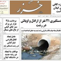u200FPag 1pdf 1۱2 200x200 - صفحه اول روزنامههای گیلان پنجشنبه ۲۶ اردیبهشت ۱۳۹۸