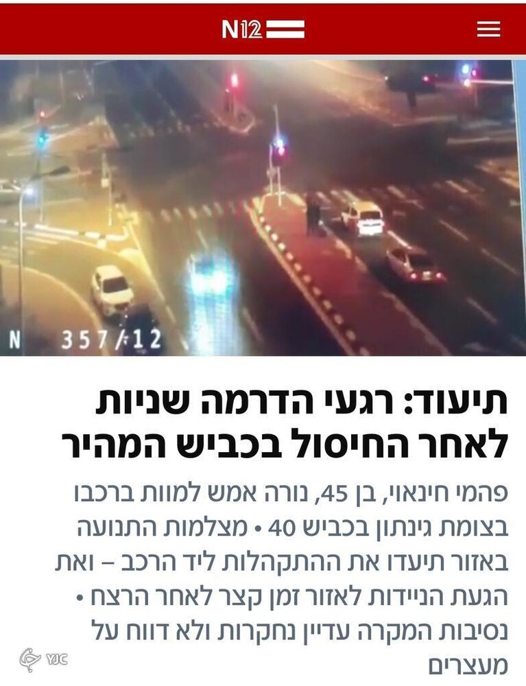 5502401 - اسرائیل از ترس ایران، مامور ارشد خود در موساد را ترور کرد؟