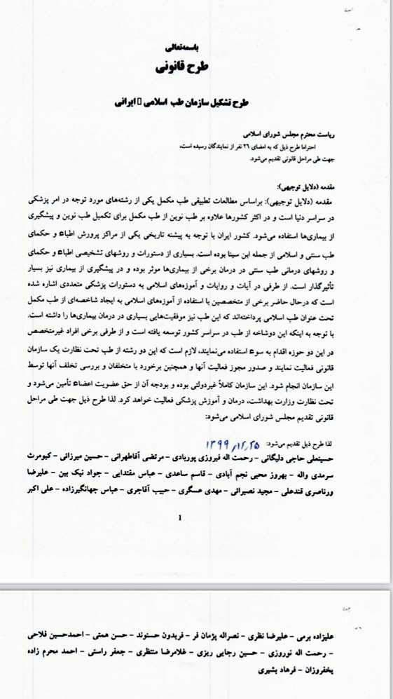 1196513 903 - طرح مجلس برای تشکیل سازمان طب سنتی اسلامی+ واکنش وزارت بهداشت
